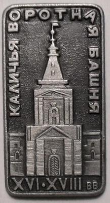 Значок Троице-Сергиева лавра. Каличья воротная башня. XVI-XVIII вв.