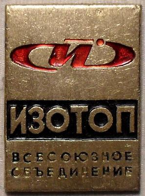 Значок Всесоюзное объединение Изотоп.