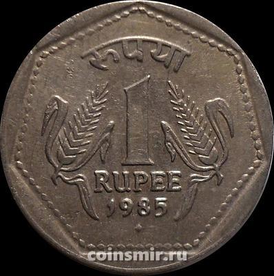 1 рупия 1985 Индия. Ромб под годом - Бомбей.