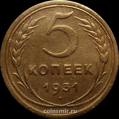 5 копеек 1931 СССР. (1)