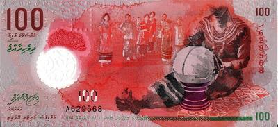 100 руфий 2015 Мальдивы.