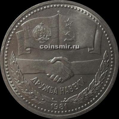 1 рубль 1981 СССР.  Дружба навеки СССР-НРБ.