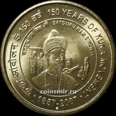 5 рупий 2007 Индия. 150 лет движению Кука.