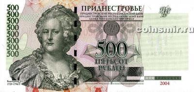 500 рублей 2004 Приднестровье. Серия АВ