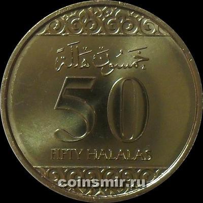 50 халала  2016  Саудовская Аравия.