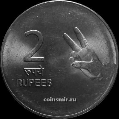 2 рупии 2008 N Индия. Точка под годом-Ноида.