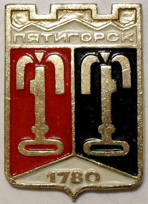 Значок Пятигорск.