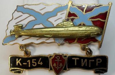 Знак  Подводная лодка К-154 Тигр.
