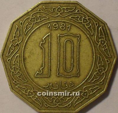 10 динаров 1981 Алжир.
