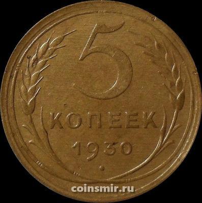 5 копеек 1930 СССР.(3)