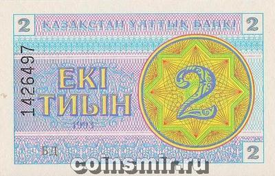 2 тиына 1993 Казахстан. Номер в верхней части. Водяной знак-снежинка.