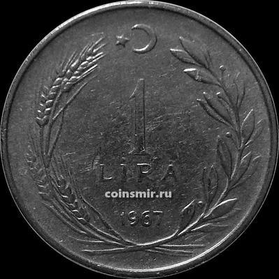 1 лира 1967 Турция.
