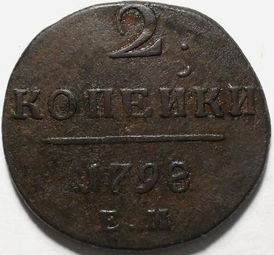 2 копейки 1798 ЕМ Россия. Павел I. (2)