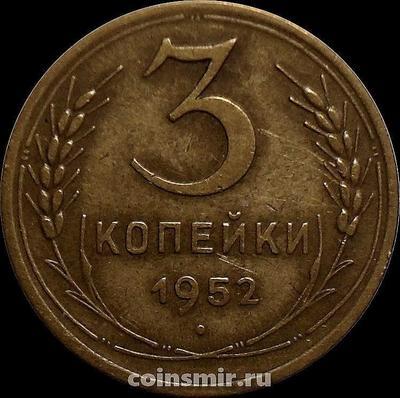 3 копейки 1952 СССР.