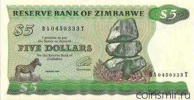 5 долларов 1994 Зимбабве.