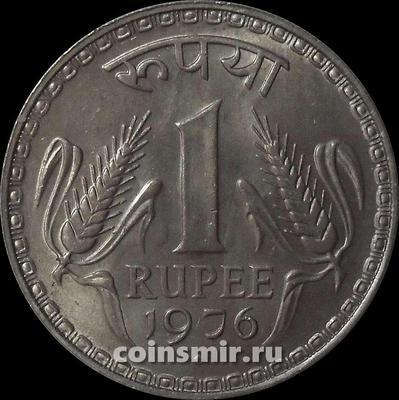 1 рупия 1976 Индия.