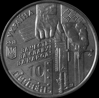 10 гривен 2018 Украина. Защитникам Донецкого аэропорта.