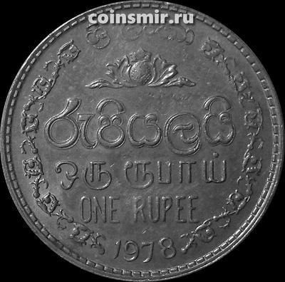 1 рупия 1978 Шри Ланка.