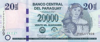 20000 гуарани 2015 Парагвай.