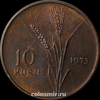 10 куруш 1973 Турция. (в наличии 1971 год)