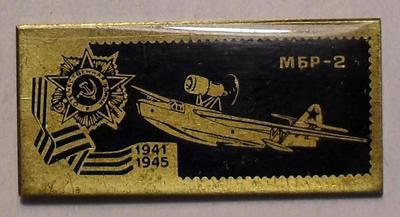 Значок МБР-2 Самолеты ВОВ 1941-1945.