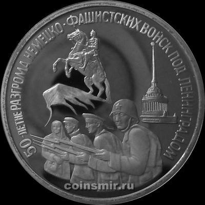 3 рубля 1994  Россия. 50-летие разгрома немецко-фашистско захватчиков под Ленинградом.