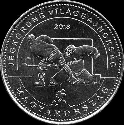 50 форинтов 2018 Венгрия. Чемпионат мира по хоккею.