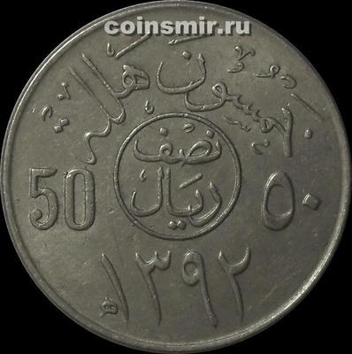 50 халала (1/2 риала) 1972  Саудовская Аравия.