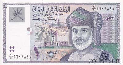 1 риал 1995 Оман.