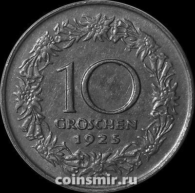 10 грошей 1925 Австрия.