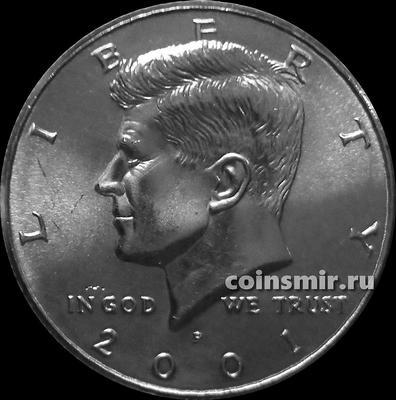 1/2 доллара 2001 Р США. Джон Кеннеди.