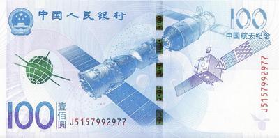 100 юаней 2015 Китай. Аэрокосмические технологии.