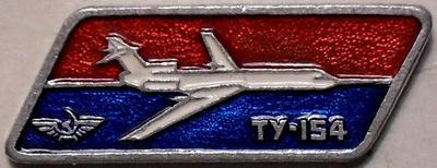 Значок ТУ-154 Аэрофлот. САЗ. Красный.