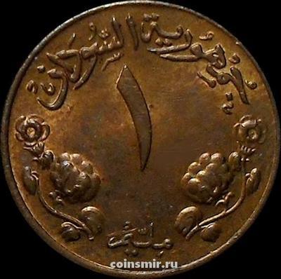 1 миллим 1969 Судан.