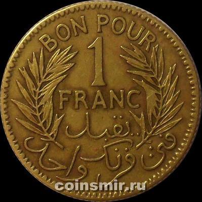 1 франк 1941 Тунис. (в наличии 1945 год)
