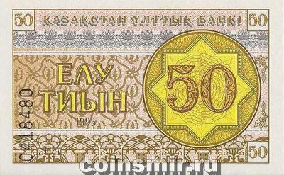 50 тиын 1993 Казахстан. Номер в нижней части.