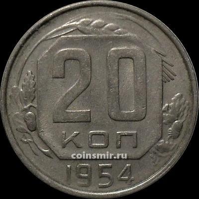 20 копеек 1954 СССР. Шт.4.1