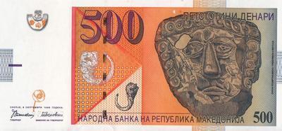 500 денаров 1996 Македония.