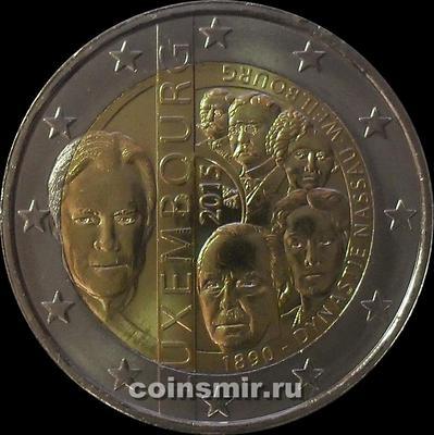 2 евро 2015 Люксембург. 125 лет династии Нассау-Вейльбург.