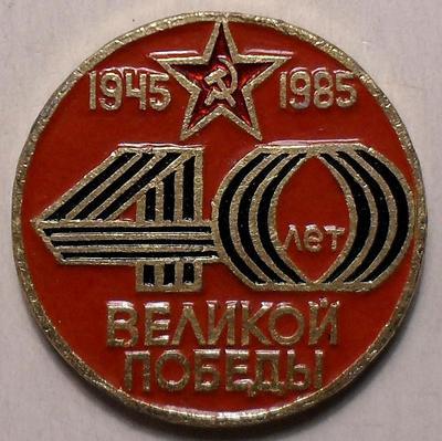 Значок 40 лет Великой Победы. 1945-1985.