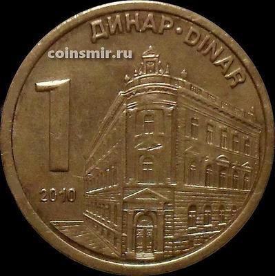 1 динар 2010 Сербия.