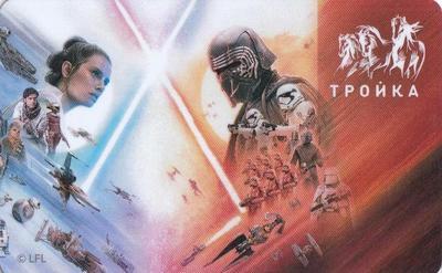 Карта Тройка 2019. Постер фильма. Звёздные войны: Скайуокер. Восход.