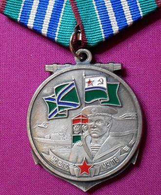 Памятная медаль Защитнику морских границ нашей Родины. МЧПВ.
