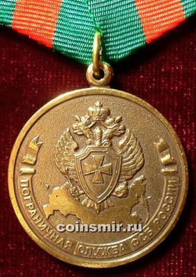 Памятная медаль Пограничная служба ФСБ России.