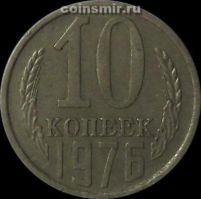10 копеек 1976 СССР.