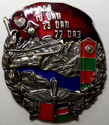 Знак ПВ КГБ СССР. Пограничная авиация в афганской войне.