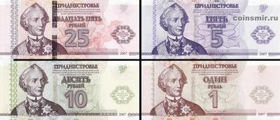 Набор из 4 банкнот 2015 Приднестровье. 25 лет Национальной валюте.