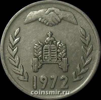 1 динар 1972 Алжир. ФАО. VF.