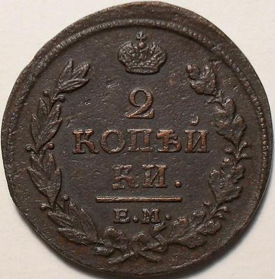 2 копейки 1813 ЕМ НМ Россия. Александр I.
