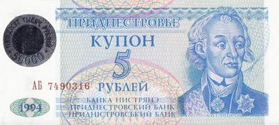 50000 рублей 1996 на 5 рублях 1994 Приднестровье.